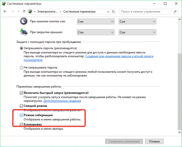 Режим гибернации в Windows