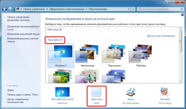 Как включить Aero в Windows 7