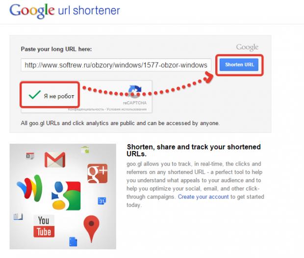 Сократитель ссылок от Google