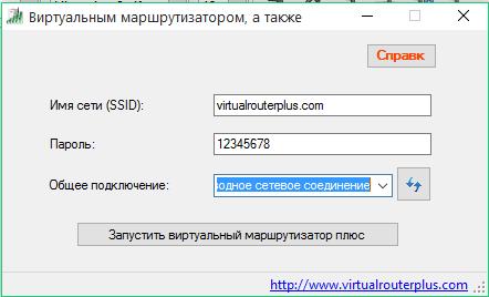 VirtualRouter Plus: программа для раздачи Wi-Fi с ноутбука
