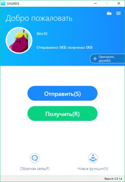 SHAREit: программа для быстрой передачи данных