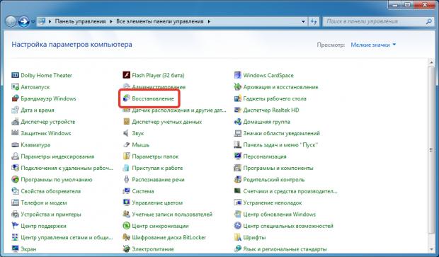 Что делать, если Svchost.exe грузит процессор