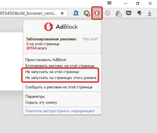 Как отключить дополнение AdBlock