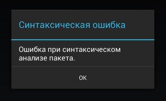Синтаксическая ошибка при установке APK на Android