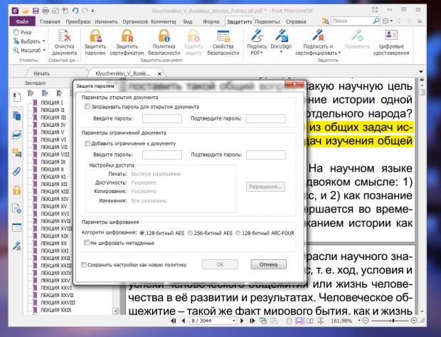 Foxit Phantom: функциональная программа для создания и редактирования PDF