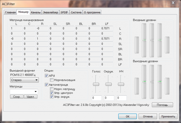 AC3Filter для GOM Player