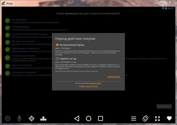 Torrent Stream Controller для Android