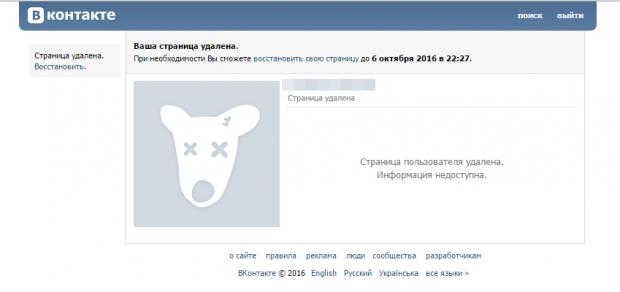 Как удалить страницу Вконтакте