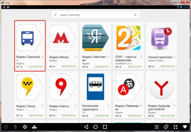 Как запустить Яндекс.Транспорт на компьютере