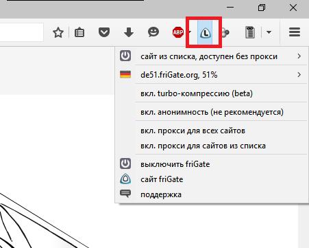 VPN-дополнение friGate