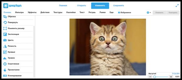 Фоторедактор Avatan: функциональное решение для редактирования снимков в браузере