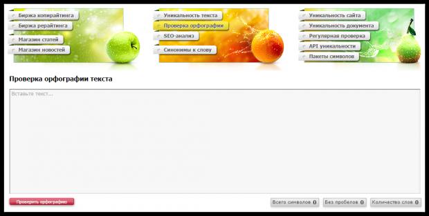 Онлайн-сервисы для проверки пунктуации