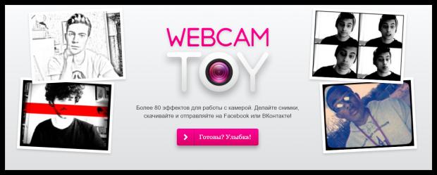 3 способа сделать снимок на веб-камеру
