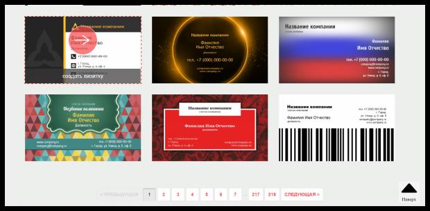 Онлайн-конструкторы визиток