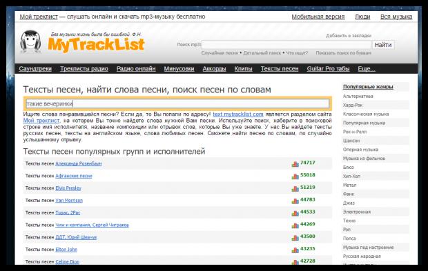 5 онлайн-сервисов для поиска песен по словам