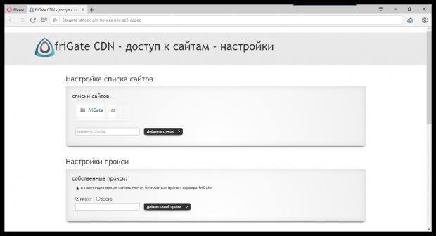 friGate для браузера Opera