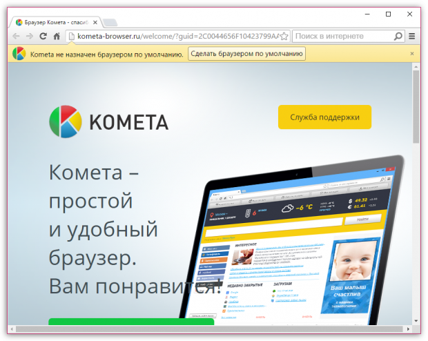 Браузер Комета: выбор пользователя социальных сетей