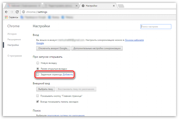 Как Yandex назначить в качестве стартовой страницы