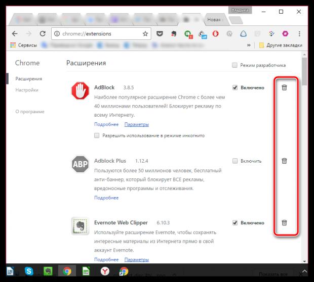 При запуске браузера открывается сайт с рекламой: как убрать