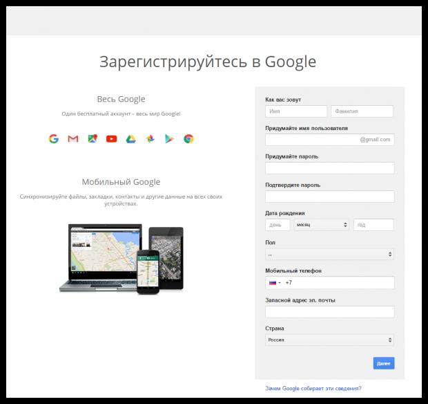Вход в почту Google: разбор ряда вопросов