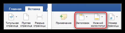 Как добавлять колонтитулы в Microsoft Word