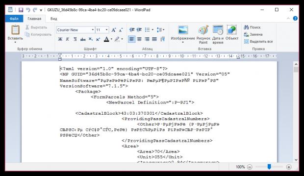 Чем открыть файл формата XML