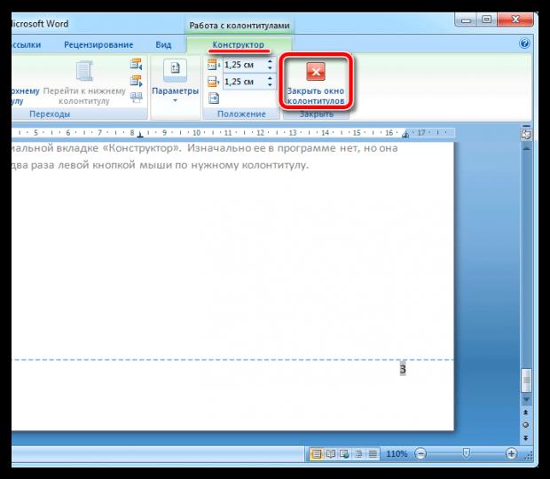 Как пронумеровать страницы в Microsoft Office Word