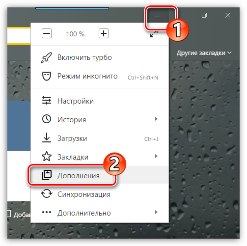 Яндекс.Браузер самопроизвольно запускается: причины неполадки и способы решения