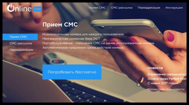 3 лучших сервиса для создания виртуального номер с целью регистрации в ВК