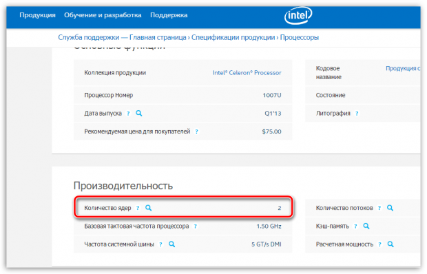 Как узнать количество ядер процессора компьютера