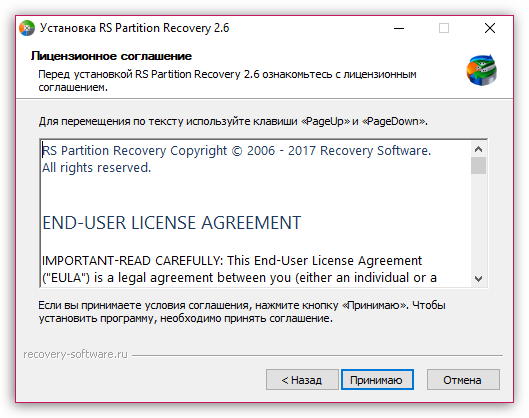 Обзор программы для восстановления файлов RS Partition Recovery
