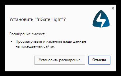 Обход блокировки сайтов с помощью дополнения friGate для Яндекс.Браузера