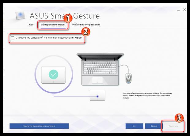 Как отключить мышь на ноутбуке
