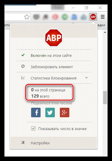 3 решения для блокировки рекламы в браузерах