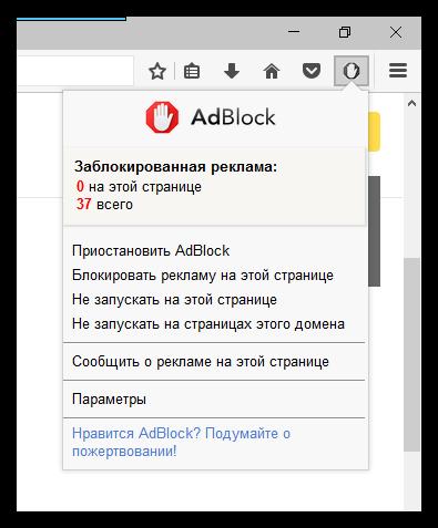 Блокировщики рекламы для браузера Mozilla Firefox