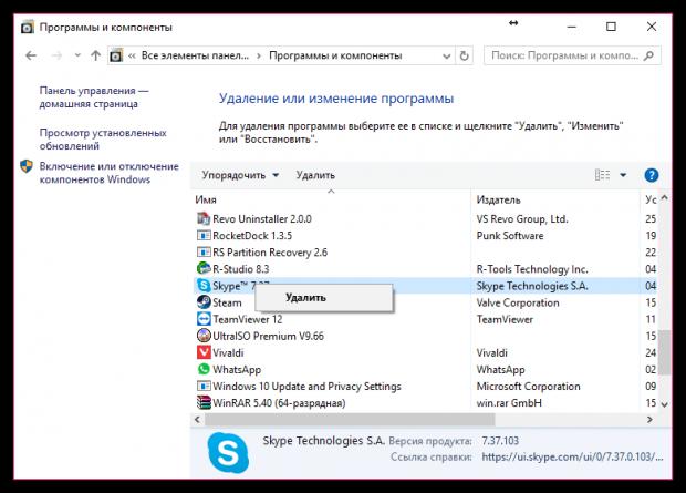 Что делать, если не удается войти в Skype при указании правильных логина и пароля