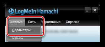 Проблема с туннелем Hamachi: способы решения неполадки
