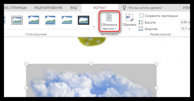 Как в Microsoft Word наложить одну картинку на другую