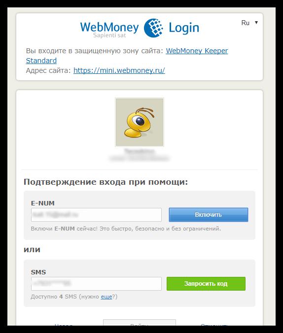 mini webmoney ru вход промокод на кредит манивео