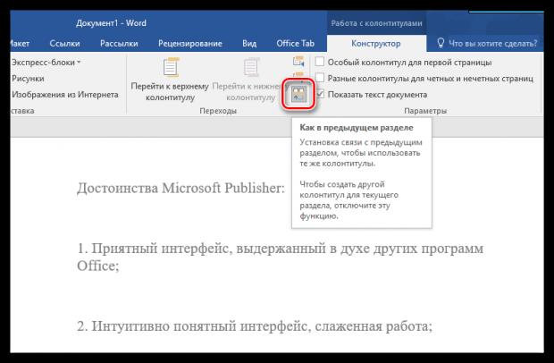 Как сделать нумерацию в Microsoft Word с третьей страницы