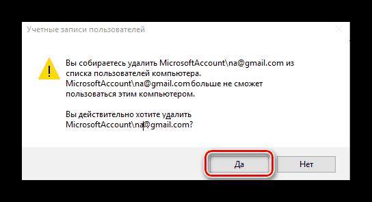Как деинсталлировать учетную запись на Windows 10
