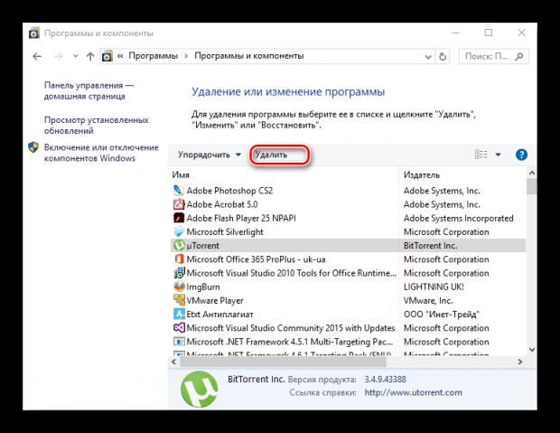 Как удалить приложения в Windows 10