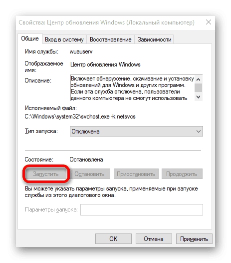 Не устанавливаются обновления на Windows 10