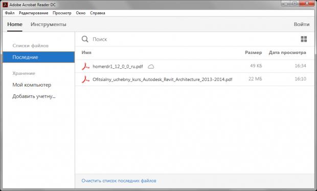 Как правильно изменять PDF-файл в Adobe Reader