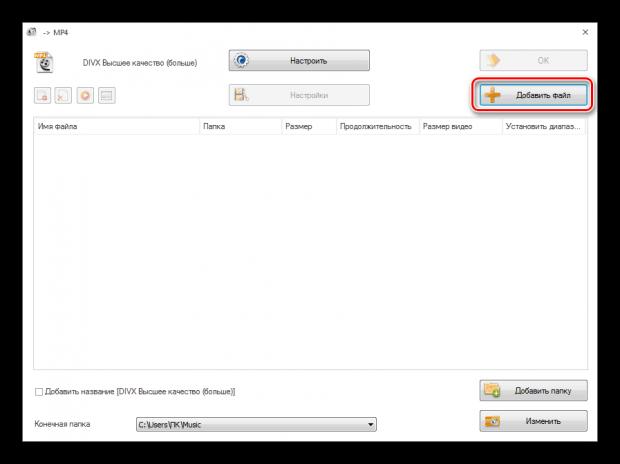 Как правильно конвертировать WMV в MP4