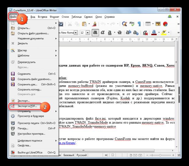Как правильно конвертировать RTF в PDF