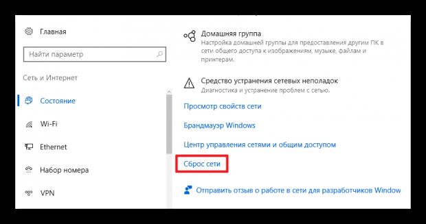 Не работает интернет после обновления Windows 10