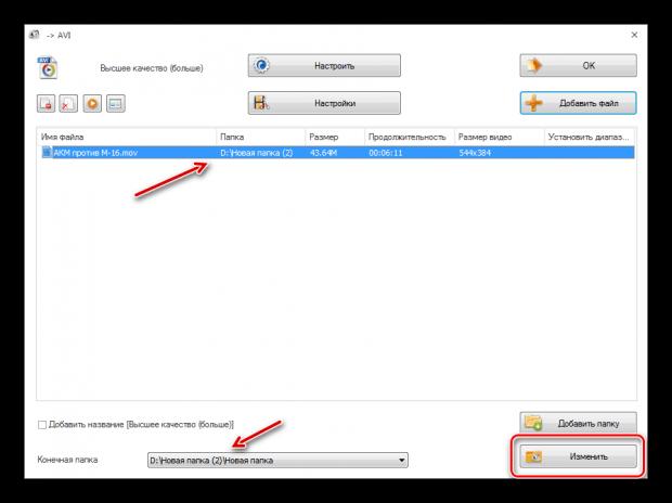 Как правильно конвертировать формат MOV в AVI