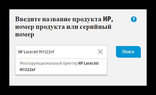 Установка драйверов для HP LaserJet 1536dnf mfp