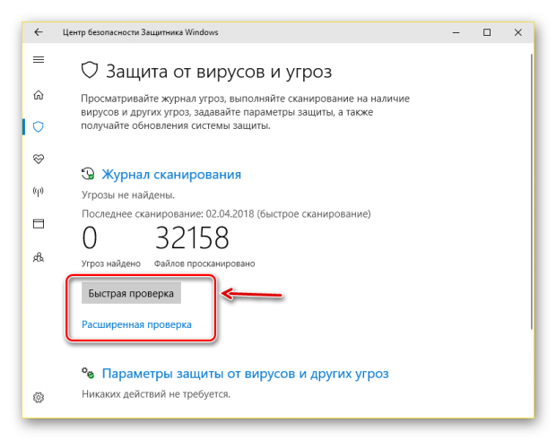 Не запускаются приложения в Windows 10